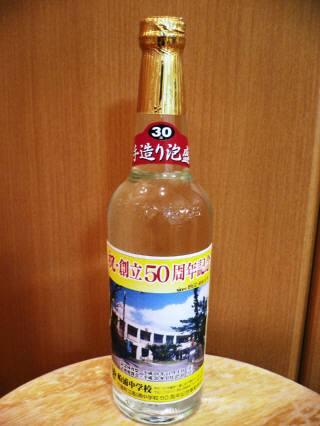 記念ボトル