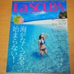 女性向けダイビング雑誌「La SCUBA」掲載!八重山の特集も女子旅での楽しみ方も満載!!