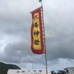 西表島白浜海神祭!!