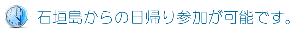 石垣島からの日帰り参加が可能です。