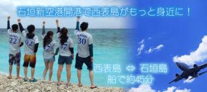 石垣島から西表島への所要時間は約45分