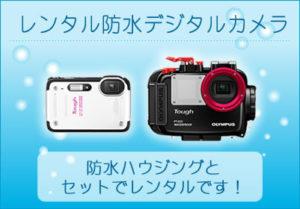 水中カメラ無料貸し出しキャンペーン